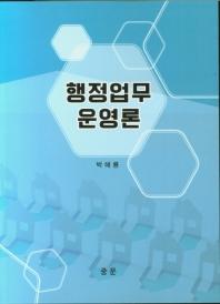 행정업무운영론  책 표지