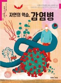 자연의 역습, 감염병  책 표지