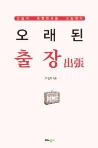오래된 출장 : 오늘의 대한민국을 고발한다 책표지