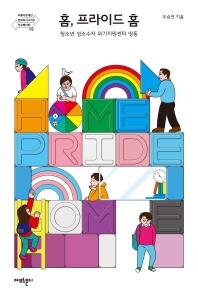 홈, 프라이드 홈 = Home, pride home : 청소년 성소수자 위기지원센터 띵동 책표지