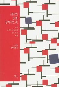 시적인 것과 정치적인 것 : 시의 정치적 가능성과 위기 속의 비평 : 이성혁 문학평론집 책표지