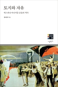 토지와 자유 : 에스파냐 아나키즘 운동의 역사 책표지