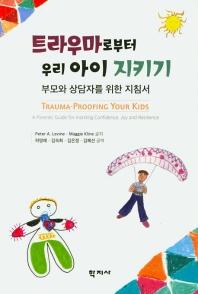 트라우마로부터 우리 아이 지키기 : 부모와 상담자를 위한 지침서  책 표지