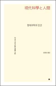 현대과학과 인간  책 표지