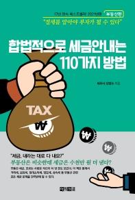 합법적으로 세금 안 내는 110가지 방법. 부동산편  책 표지