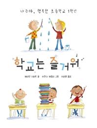 학교는 즐거워 : 나는야, 행복한 초등학교 1학년  책 표지