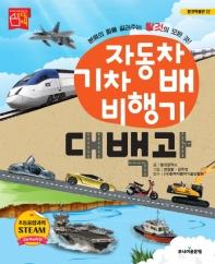 자동차 기차 배 비행기 대백과 : 분류의 힘을 길러주는 탈것의 모든 것!  책 표지