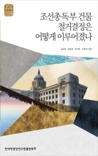 조선총독부 건물 철거 결정은 어떻게 이루어졌나 책 표지