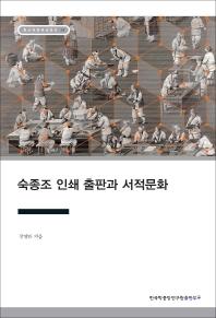 숙종조 인쇄 출판과 서적문화 책 표지