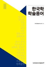 한국학 학술용어 책 표지