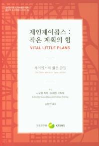 제인제이콥스 : 작은 계획의 힘 : 제이콥스의 짧은 글들 책표지