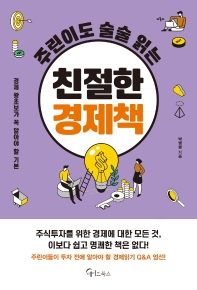 주린이도 술술 읽는 친절한 경제책 : 경제 왕초보가 꼭 알아야 할 기본  책 표지