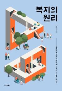 복지의 원리 : 대한민국 복지를 한눈에 꿰뚫는 10가지 이야기  책표지