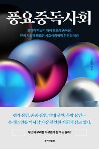 풍요중독사회 : 불안하지 않기 위해 풍요에 중독된, 한국 사회에 필요한 사회심리학적 진단과 처방  책 표지