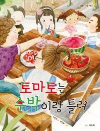 토마토는 수박이랑 틀려  책 표지