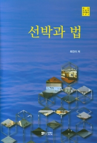 선박과 법  책표지