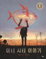 이너 시티 이야기  책 표지