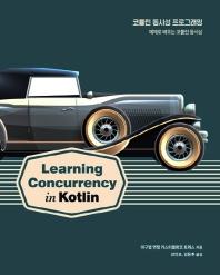 코틀린 동시성 프로그래밍 : 예제로 배우는 코틀린 동시성  책 표지