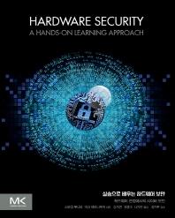 실습으로 배우는 하드웨어 보안 : 하드웨어 관점에서의 사이버 보안 책표지