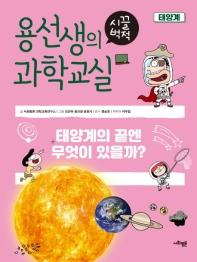 태양계의 끝엔 무엇이 있을까? 책표지