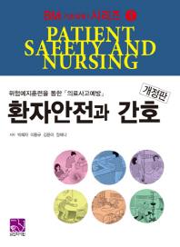 환자안전과 간호 = Patient safety and nursing : 위험예지훈련을 통한 「의료사고예방」  책 표지
