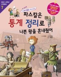 파스칼은 통계 정리로 나쁜 왕을 혼내줬어 : 또 하나의 스토리텔링 수학 교과서 책표지