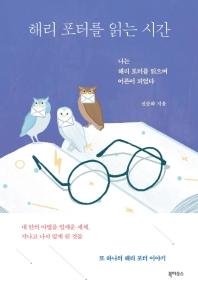 해리 포터를 읽는 시간 : 나는 해리 포터를 읽으며 어른이 되었다  책 표지