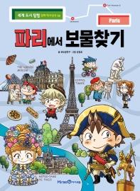 파리에서 보물찾기  책 표지