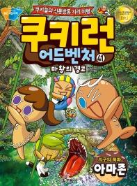 쿠키런 어드벤처 : 쿠키들의 신통방통 지리 여행. 41, 지구의 허파 아마존: 마왕의 경고  책 표지