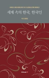 세계 속의 한국, 한국인 = Korea and Korean in a globalizing world : 차윤 칼럼집  책표지