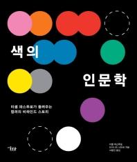 색의 인문학 : 미셸 파스투로가 들려주는 컬러의 비하인드 스토리  책표지