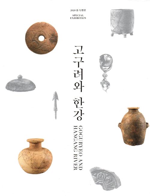 고구려와 한강 : 2020 봄 특별전 = Goguryeo and Hangang river : special exhibition 책표지