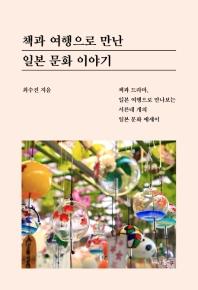 책과 여행으로 만난 일본 문화 이야기  책 표지