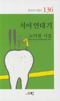 치아연대기 : 노미원 시집  책 표지