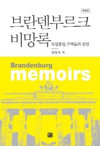 브란덴부르크 비망록 = Brandenburg memoirs : 독일통일 주역들의 증언  책표지