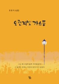 오렌지빛 가스등 : 윤중리 소설집 책표지