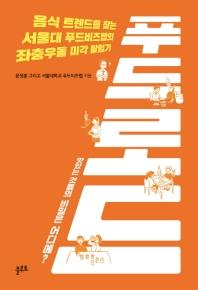 푸드로드 : 음식 트렌드를 찾는 서울대 푸드비즈랩의 좌충우돌 미각 탐험기 책표지