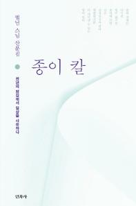 종이 칼 : 천년의 밤길에서 일상을 사유하다 : 법념 스님 산문집 책표지