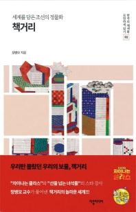 책거리 : 세계를 담은 조선의 정물화  책 표지