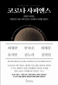 코로나 사피엔스 = Corona sapiens : 문명의 대전환, 대한민국 대표 석학 6인이 신인류의 미래를 말한다  책 표지