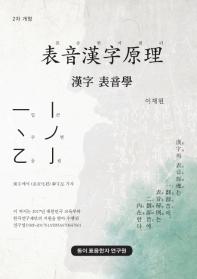표음한자원리 : 한자 표음학  책 표지