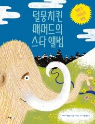 털뭉치퀸 매머드의 스타 앨범 : 빙하기 스타들의 비밀  책 표지