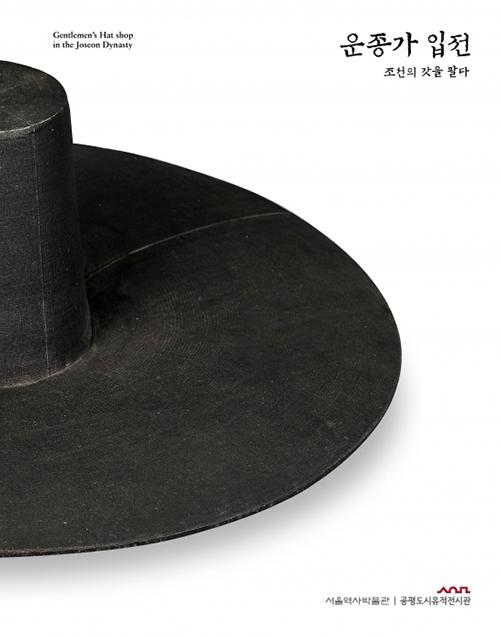 운종가 입전 = Gentlemen's hat shop in the Joseon dynasty : 조선의 갓을 팔다 책표지