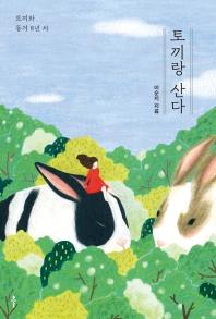 토끼랑 산다 : 토끼와 동거 8년 차 책표지