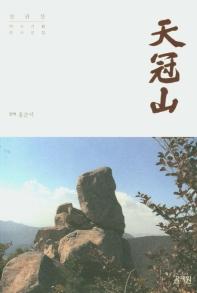 천관산 : 역사기행 한시선집 책표지