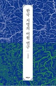 한국 지명의 어원 연구  책 표지