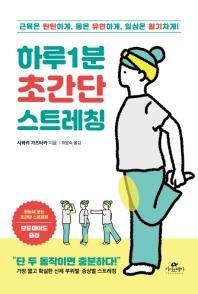 하루 1분 초간단 스트레칭 : 근육은 탄탄하게, 몸은 유연하게, 일상은 활기차게!  책 표지