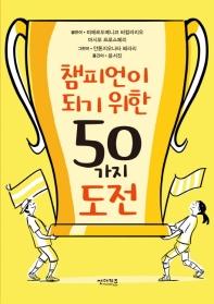 챔피언이 되기 위한 50가지 도전  책 표지