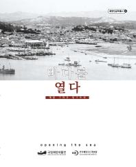 바다를 열다 = opening the sea : 개항 그리고 항구도시 책 표지