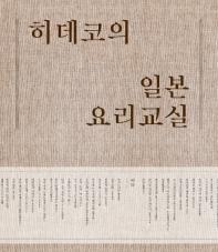 히데코의 일본요리교실  책 표지